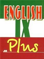 English IX Plus: учебное пособие по английскому языку