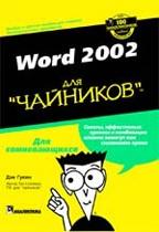 "Word 2002 для ""чайников"""