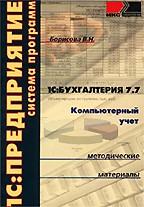 1С: Бухгалтерия 7.7. Компьютерный учет