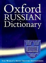 Oxford Russian Dictionary Russian-English English-Russian. 3 edition