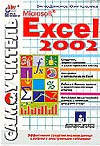 Самоучитель Microsoft Excel 2002. С дискетой