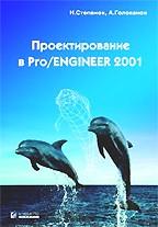 Проектирование в Pro/Engineer 2001
