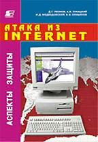 Аспекты защиты. Атака из INTERNET