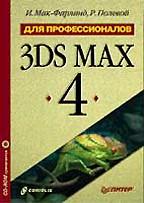 3ds MAX 4 для профессионалов с CD