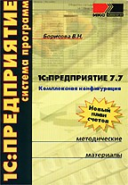 1С: Предприятие 7.7. Комплексная конфигурация