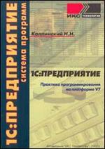 1С: Предприятие 7.7. Практика программирования на платформе V7
