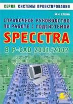Справочное руководство по работе с подсистемой Specctra в P-CAD 2001/2002