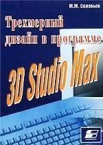 Трехмерный дизайн в программе 3D Studio Max