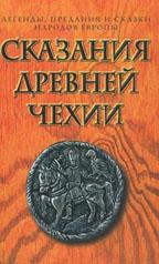 Сказания древней Чехии