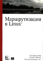 Маршрутизация в Linux