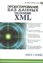 Проектирование баз данных на основе XML (+ CD)