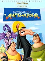 Похождения императора (The Emperor\'s New Groove)