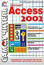 Microsoft Access 2002. Самоучитель