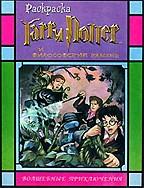 Гарри Поттер и философский камень. Волшебные приключения. Раскраска