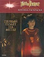 Гарри Поттер и философский камень. Первый полет на метле. Раскраска