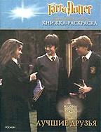 Гарри Поттер и философский камень. Лучшие друзья. Раскраска
