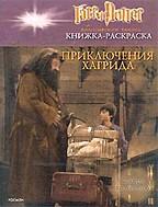 Гарри Поттер и философский камень. Приключения Хагрида. Раскраска