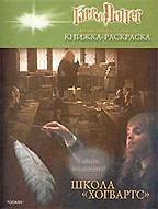 """Гарри Поттер и философский камень. Школа """"Хогвартс"""". Раскраска"""