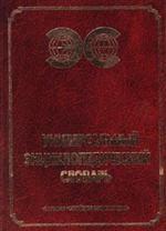 Универсальный энциклопедический словарь