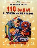 110 задач с сюжетами из сказок: Для учащихся 2-4 классов
