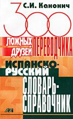 300 ложных друзей переводчика. Испанско-русский словарь-справочник