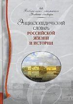 Энциклопедический словарь российской жизни и истории