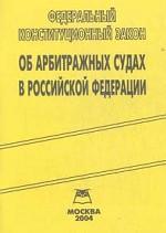 """Федеральный конституционный закон """"Об арбитражных судах в РФ"""""""