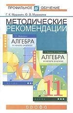 """Методические рекомендации по использованию учебников Г. К. Муравина """"Алгебра и начала анализа. 10 класс"""" и Г. К. Муравина, О. В. Муравиной """"Алгебра и начала анализа. 11 класс"""" при изучении математики на базовом и профильном уровне"""