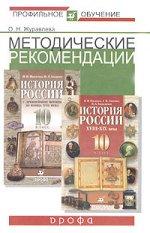 История России. Методические рекомендации, 10класс