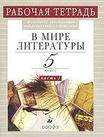 В мире литературы: рабочая тетрадь к учебнику-хрестоматии. 5 класс