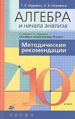 "Методические рекомендации к учебнику Г. К. Муравина ""Алгебра и начала анализа. 10 класс"""