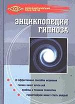Энциклопедия гипноза