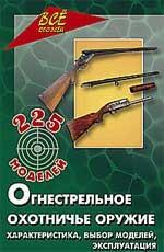Огнестрельное охотничье оружие. Характеристика. Выбор модели, эксплуатация