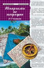 Шпаргалки по географии. 6-7 классы