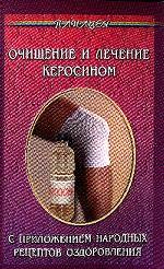 Очищение и лечение керосином с приложением народных рецептов