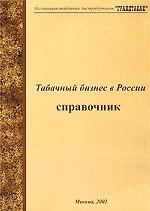 Табачный бизнес в России. Справочник