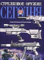 Стрелковое оружие сегодня