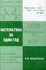 Школьная математика за один год