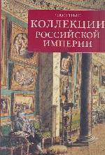 Частные коллекции российской империи