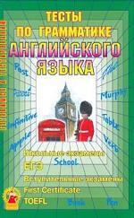 Тесты по грамматике английского языка. Учебное пособие для старшеклассников и поступающих в вузы