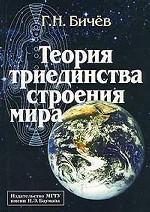 Теория триединства строения мира