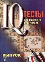 Тесты IQ. Ребусы и задачи. Структурные построения и преобразования. Выпуск 7