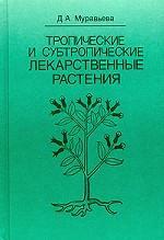 Тропические и субтропические лекарственные растения