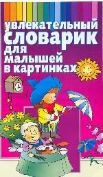 Увлекательный словарик для малышей в картинках