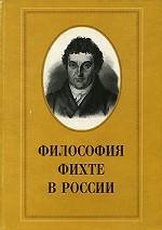 Философия Фихте в России
