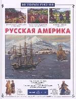 Русская Америка