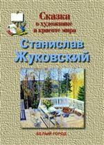 Станислав Жуковский. Сказка о художнике и красоте мира