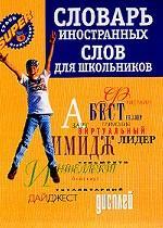 Словарь иностранных слов для школьников. Издание 2-е