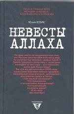 Невесты Аллаха. Лица и судьбы всех женщин-шахидок, взорвавшихся в России