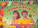 Книжка-игрушка: Овощи и фрукты: Энциклопедия в картинках (на спирали)